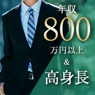 「【年収900万円以上&高身長】魅力的な容姿&1人暮らし&誠実な男性」の画像1枚目