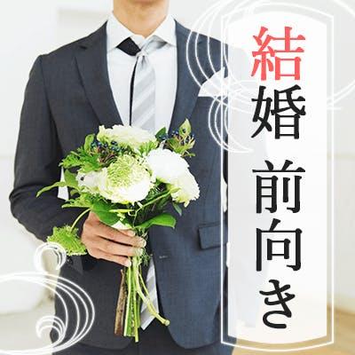 「恋愛結婚したい♡《高年収・大手企業》&《結婚したい性格TOP3》」の画像1枚目