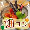 \恋する畑コン/焚き火であったか♡ホクホク焼き芋とトロトロ焼きマシュマロ♪
