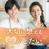 オトナ婚活♡《生涯のパートナーをお探しの方》年収800万円以上の男性編