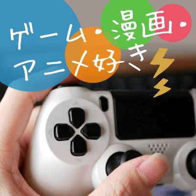 「《男女28~35歳》年収600万円以上などのゲーム好きでオタクっぽくない彼♡」の画像1枚目