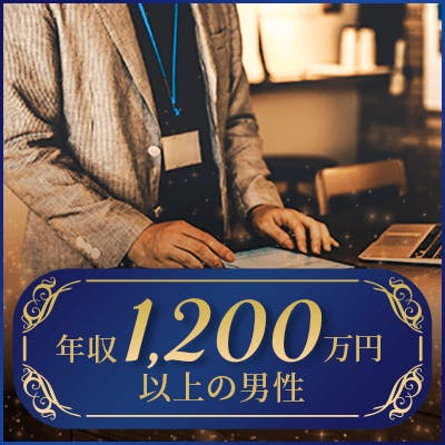 「PREMIUM・PARTY♡〈年収1200万円以上&高学歴〉大人の雰囲気漂う男性」の画像1枚目