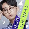 《年収550万円以上/高身長&高学歴男性》ぬるオタ企画♪