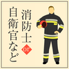 《警察官or消防士or自衛官or公務員》or《高年収の男性》