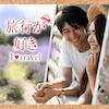 《年収800万円以上の男性限定》長期休暇は旅行に行きたい男女集合