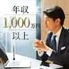 《年収1,000万円以上の男性多数!》「居心地・感性・価値観」を大切にしたい方編