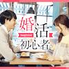1、2年以内に結婚前向き♡【婚活計画シュミレーション】