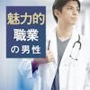 《年収1000万円以上/医師/国家公務員等》の豪華職業男性♡