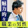 恋愛前向き♡高年収・高学歴・安定職の男性×20代女性