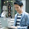 【お食事付】東大・早慶大等一流大卒・年収600万円以上の超エリート男性