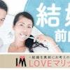 …理想の結婚応援企画~『自分にピッタリの素敵なパートナー♪』