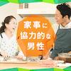 30代メイン♡【誠実に仕事を頑張る&いつも笑顔の方】家事に協力的な男性編