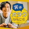 《30代限定》年収550万円以上などの男性×アニメ・漫画などの趣味がある男女編