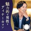【夜カフェパーティーin梅田】 容姿を褒められる&優しく思いやりのある方