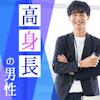 《魅力的容姿》国家資格を有する職業etc男性-将来神奈川での結婚生活が理想-