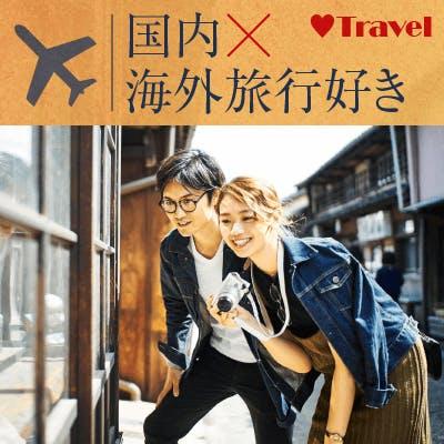 「\趣味♡恋/《年収600万円以上のエリート男性限定》旅行好き同士で大集合!」の画像1枚目