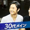 《年収1,000万円以上》or《高身長+年収700万円以上》の魅力的な容姿の男性