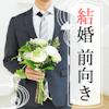《年収550万円以上の男性》×《同世代&初婚&結婚前向きの方限定》