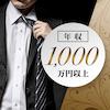 《年収1,000万円など》 リード上手な男性×甘え上手な女性