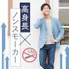 【高身長】+【ノンスモーカー】+【オシャレ・ファッションが好き】=イケメン男性
