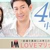…大ヒット!40代中心企画~『最高の結婚プロデュース♪』