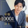 《1,000万クラスetc×若きエリート男性♡》&理想の恋人TOP3の男性編
