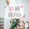 1、2年以内に結婚前向き♡【婚活パーソナル相談室】