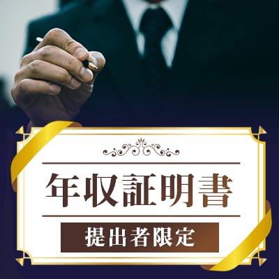 「《年収証明書☆提出者限定》年収600万~1,000万円以上の男性と出会える♡」の画像1枚目
