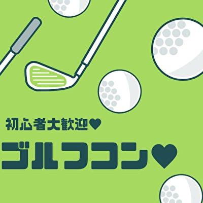 「開催確定《手ぶらでゴルフ婚活♪》初心者歓迎!大人の趣味コン!ゴルフbar♡」の画像1枚目