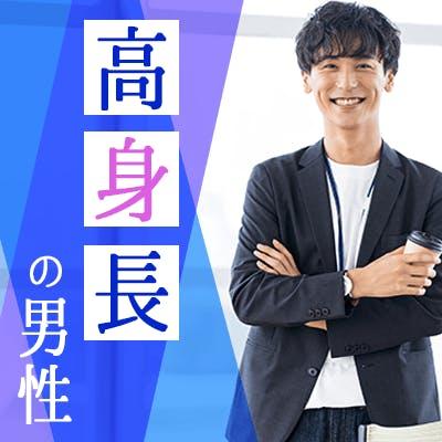 「20代限定《高学歴&高収入etc♡》爽やか・オシャレ&誠実な方」の画像1枚目