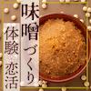 【プロ直伝★本格】お味噌作り体験パーティー