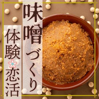 「【プロ直伝★本格】お味噌作り体験パーティー」の画像1枚目
