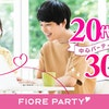 女性無料受付中♪【2030中心Big Party編】婚活ビッグパーティー【感染症対策済み】