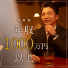 【お食事付】トップクラスが参戦♡《年収1000万円以上etc+容姿端麗》な男性♪