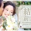 【特集】**恋愛から結婚へ**『次の恋を最後にしたい方へ…』