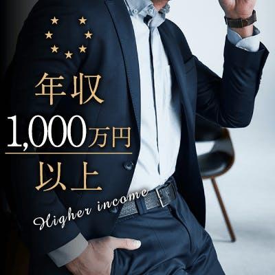 「ハイクラス!《年収1,000万円以上/会社役員/役職者》の男性限定」の画像1枚目