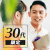 《男女30代限定》真剣婚活♡公務員・大手企業など魅力的職業の男性編