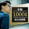 〈年収1000万円以上etc.〉&〈塩顔・ハーフ顔〉イケメン男性