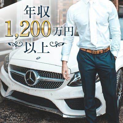 「【年収1200万円以上・会社経営者など!】普段は出会えない超ハイステータス男性♡」の画像1枚目