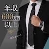 #40代メイン #年収600万円以上 #国家資格所有 #色気ある男性