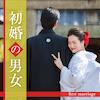 #大卒&安定職 #高身長 #神奈川在住 #旅行/食べ歩き #同棲してから結婚
