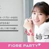 女性無料受付中♪【姉コン】浜松市婚活パーティー【感染症対策済み】