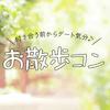 《同年代☆朝にぴったり焼き菓子付》 朝カフェParty♡梅田