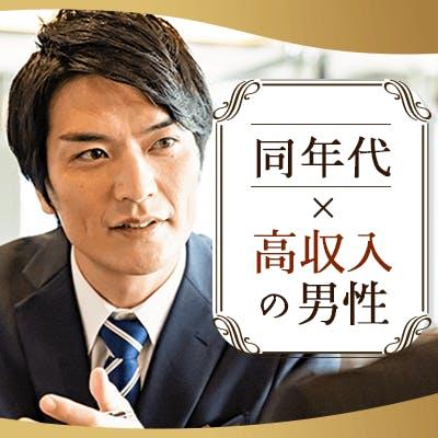 「\アラフォー男女/TOYOTA・三菱東京UFJ・SONYなどの魅力的職業の男性編」の画像1枚目