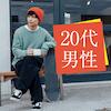 《男性22歳~29&女性20歳~29》高身長・イケメン・優しい/女性人気TOP3
