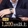 \超高収入&魅力的な容姿♡/年収1200万円以上など♪超エリート男性編
