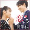 《25~31歳限定!》恋人としたいこと10選♡ 年収550万円~男性等