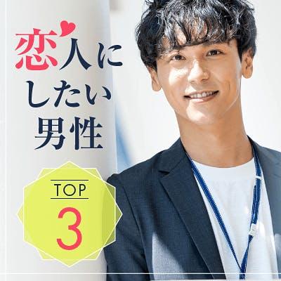 「\理想の彼氏TOP3/ 超高身長+爽やか+お兄さんタイプの男性」の画像1枚目