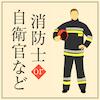 《警察官or消防士or自衛官or公務員》or 《高年収の男性》