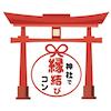 《恋活散歩♡浅草》浅草寺~今戸神社で恋愛成就祈願♪